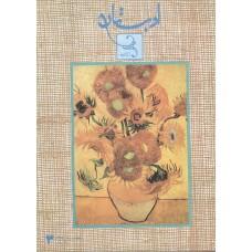 تک نسخه الکترونیک مجله ادبستان 136812