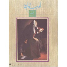تک نسخه الکترونیک مجله ادبستان 136901