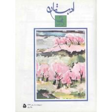 تک نسخه الکترونیک مجله ادبستان 136902
