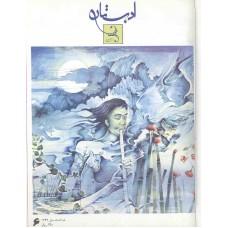 تک نسخه الکترونیک مجله ادبستان 136903