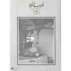 تک نسخه الکترونیک مجله ادبستان 136904