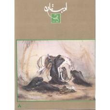 تک نسخه الکترونیک مجله ادبستان 136905