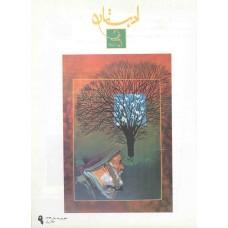 تک نسخه الکترونیک مجله ادبستان 136906