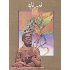 تک نسخه الکترونیک مجله ادبستان 136907