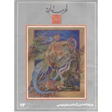 تک نسخه الکترونیک مجله ادبستان 136909