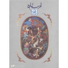 تک نسخه الکترونیک مجله ادبستان 136911