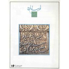 تک نسخه الکترونیک مجله ادبستان 137001