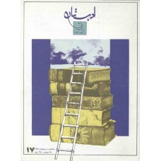 تک نسخه الکترونیک مجله ادبستان 137002