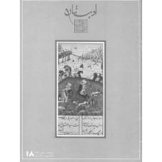 تک نسخه الکترونیک مجله ادبستان 137003