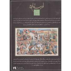 تک نسخه الکترونیک مجله ادبستان 137004