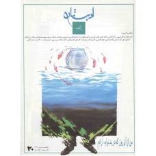 تک نسخه الکترونیک مجله ادبستان 137005