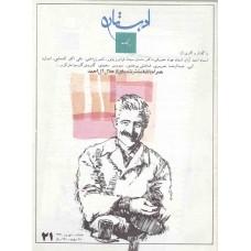 تک نسخه الکترونیک مجله ادبستان 137006