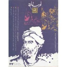 تک نسخه الکترونیک مجله ادبستان 137007