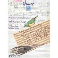 تک نسخه الکترونیک مجله ادبستان 137008