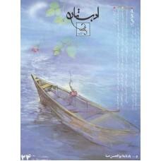 تک نسخه الکترونیک مجله ادبستان 137009