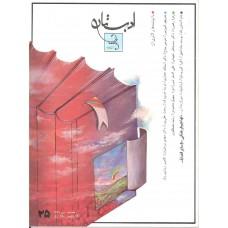 تک نسخه الکترونیک مجله ادبستان 137010