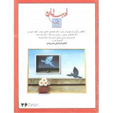 تک نسخه الکترونیک مجله ادبستان 137011