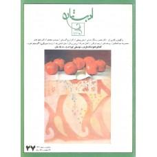 تک نسخه الکترونیک مجله ادبستان 137012