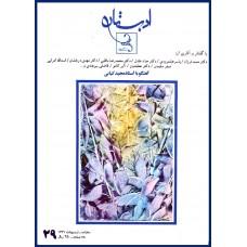 تک نسخه الکترونیک مجله ادبستان 137102