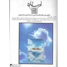 تک نسخه الکترونیک مجله ادبستان 137103