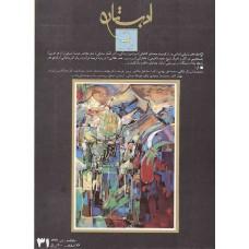 تک نسخه الکترونیک مجله ادبستان 137104