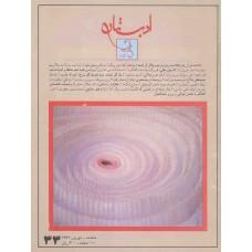 تک نسخه الکترونیک مجله ادبستان 137106
