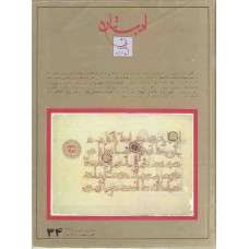 تک نسخه الکترونیک مجله ادبستان 137107