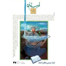 تک نسخه الکترونیک مجله ادبستان 137109