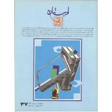 تک نسخه الکترونیک مجله ادبستان 137110