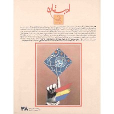 تک نسخه الکترونیک مجله ادبستان 137111