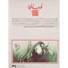 تک نسخه الکترونیک مجله ادبستان 137112