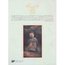 تک نسخه الکترونیک مجله ادبستان 137301