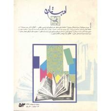 تک نسخه الکترونیک مجله ادبستان 137302