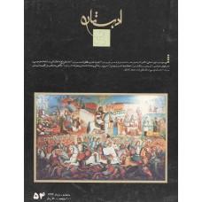تک نسخه الکترونیک مجله ادبستان 137303