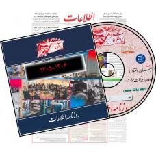 CD سال 1306 - 1305 روزنامه اطلاعات