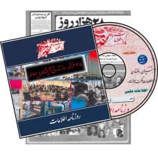 CD بیست و هشت هزار روز تاريخ ايران و جهان