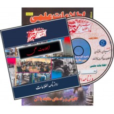 CD اطلاعات علمي سال 81