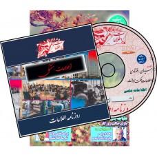 CD  اطلاعات هفتگی 1382