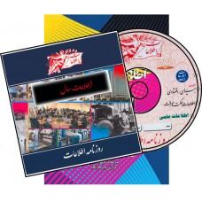 CD کتاب سال روزنامه اطلاعات سال 1390