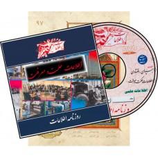 CD اطلاعات حكمت و معرفت سال اول -1385