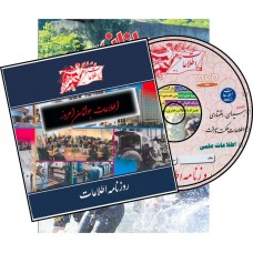 CD جوانان 1384