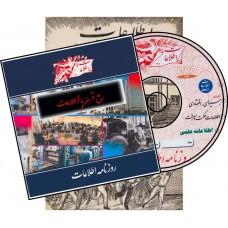 CD ربع قرن با اطلاعات