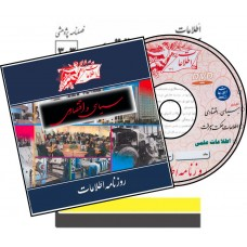 CD  اطلاعات سياسي اقتصادي 93