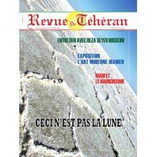 تک نسخه الکترونیکی مجله فرانسوی تهران شماره 3
