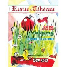 تک نسخه الکترونیکی مجله فرانسوی تهران شماره 5