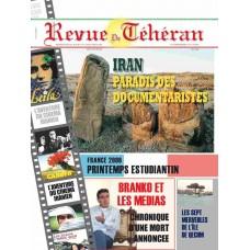 تک نسخه الکترونیکی مجله فرانسوی تهران شماره 6