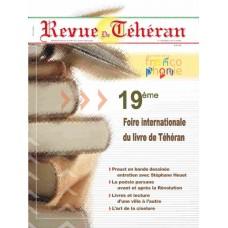 تک نسخه الکترونیکی مجله فرانسوی تهران شماره 7