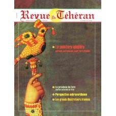 تک نسخه الکترونیکی مجله فرانسوی تهران شماره 9