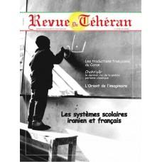 تک نسخه الکترونیکی مجله فرانسوی تهران شماره 11
