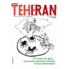 تک نسخه الکترونیکی مجله فرانسوی تهران شماره 43